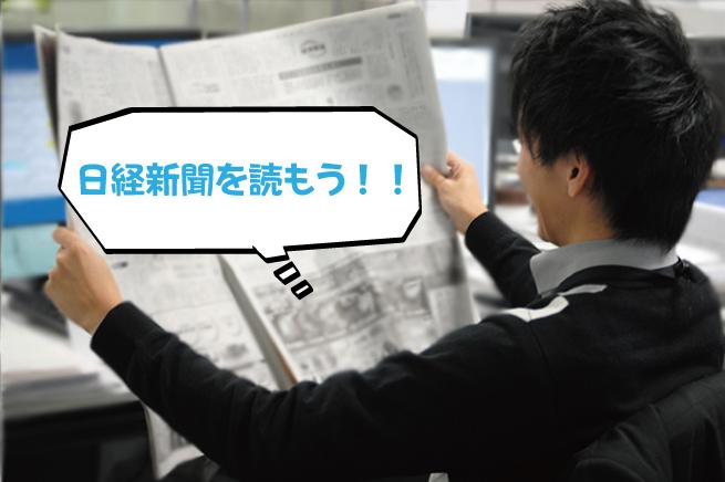 ②日経新聞を読もう