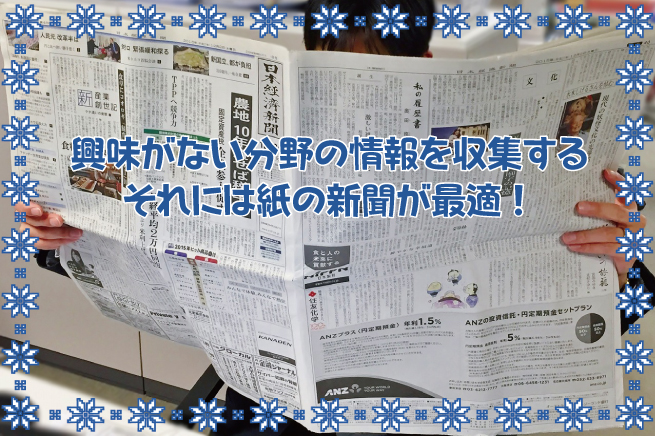 105興味がない分野の情報を収集する、それには紙の新聞が最適