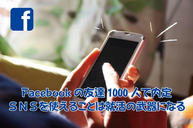 114Facebookの友達1000人で内定 SNSを使えることは就活の武器になる