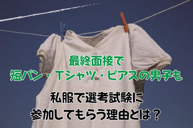 125最終面接で短パン&Tシャツ&ピアスの男子も 私服で選考試験に参加してもらう理由とは?