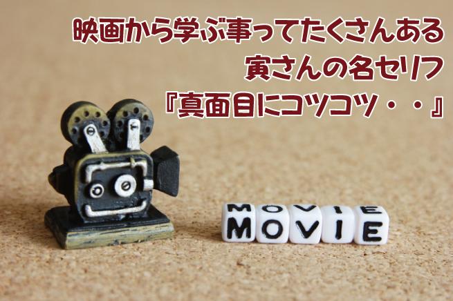 134映画から学ぶことってたくさんある 寅さんの名セリフ「真面目にコツコツ…」