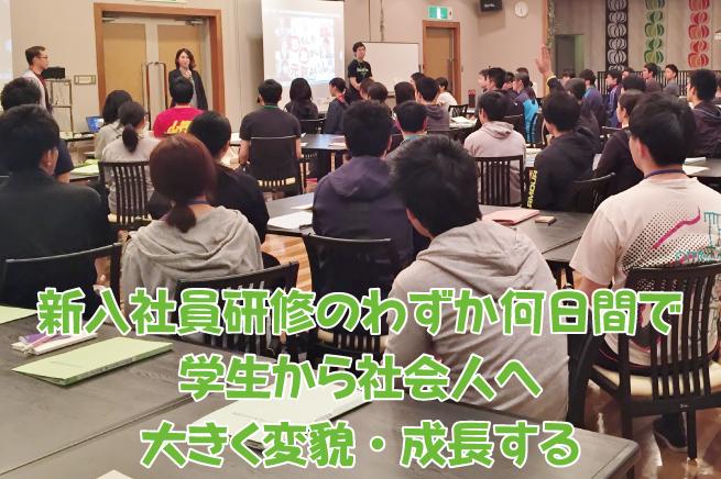 139新入社員研修のわずか何日間で学生から社会人へ大きく変貌・成長する