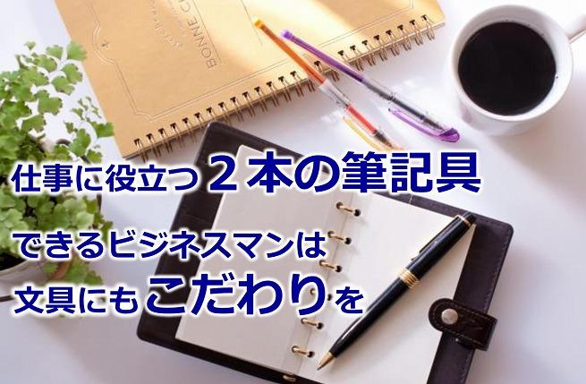 166仕事に役立つ2本の筆記具できるビジネスマンは文具にもこだわりを