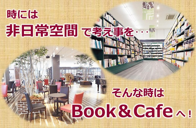 169時には非日常空間で考え事を…そんな時はBook&Cafeへ!