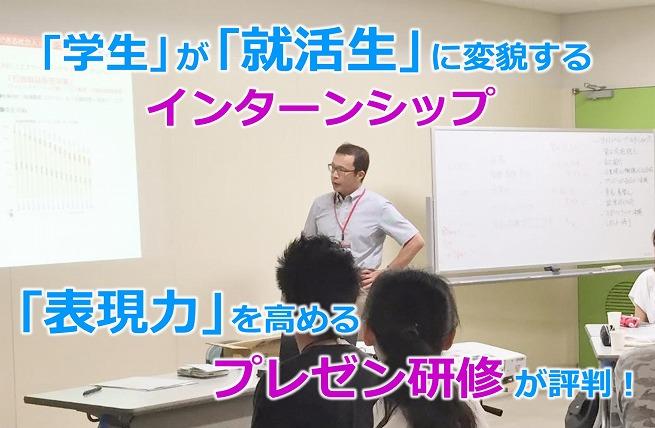 176「学生」が「就活生」に変貌するインターンシップ「表現力」を高めるプレゼン研修が評判!