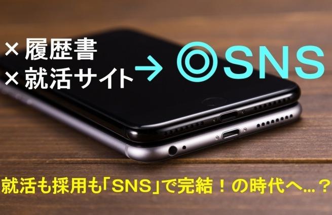 就活サイト→SNS