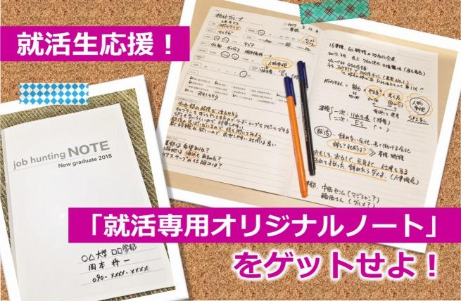 231 就活生応援!「就活専用オリジナルノート」をゲットせよ!