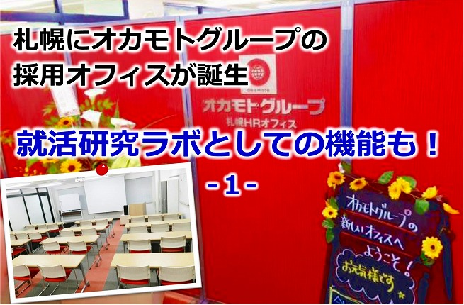 258札幌にオカモトグループの採用オフィスが誕生就活研究ラボとしての機能も!