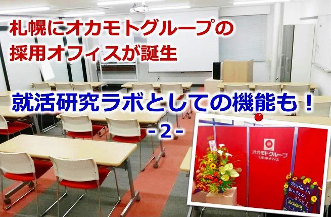 259札幌にオカモトグループの採用オフィスが誕生就活研究ラボとしての機能も!-2-