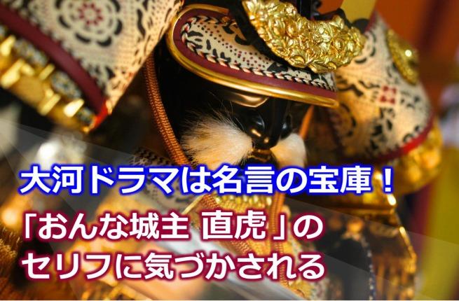 256大河ドラマは名言の宝庫!「おんな城主直虎」のセリフに気づかされる