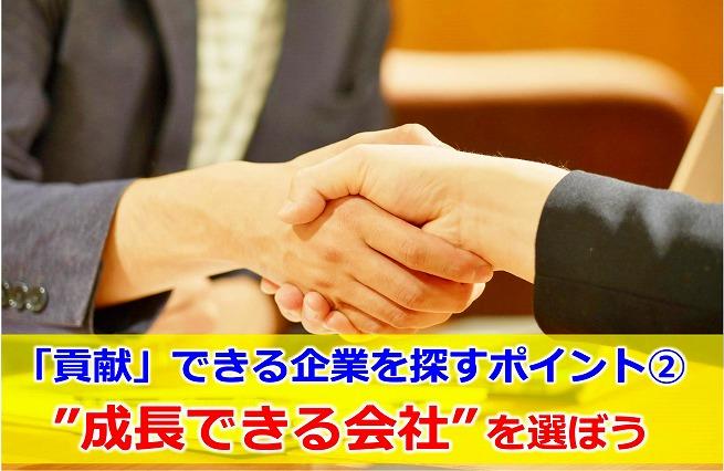 """269「貢献」できる企業を探すポイント②""""成長できる会社""""を選ぼう"""