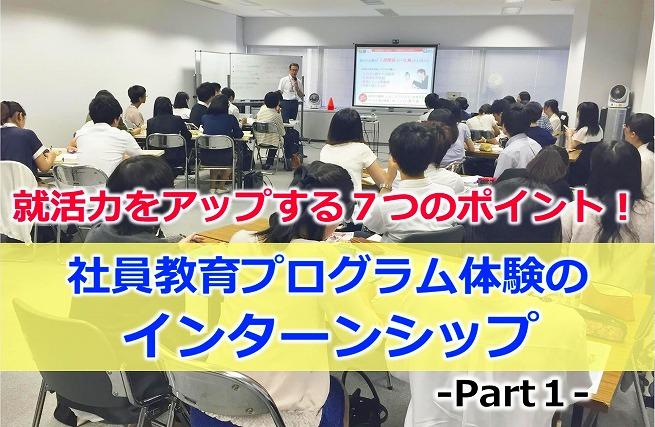 276就活力をアップする7つのポイント!社員教育プログラム体験のインターンシップ1