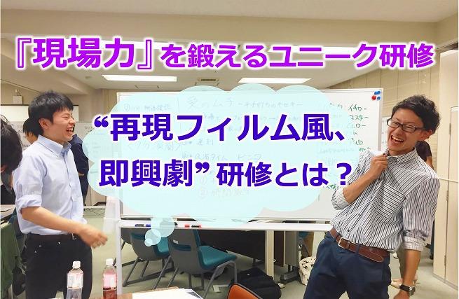 """278「現場力」を鍛えるユニーク研修""""再現フィルム風、即興劇""""研修とは?"""