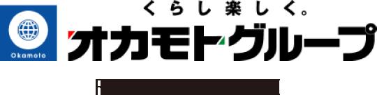 オカモトグループ採用サイト|株式会社オカモト(北海道帯広本社)