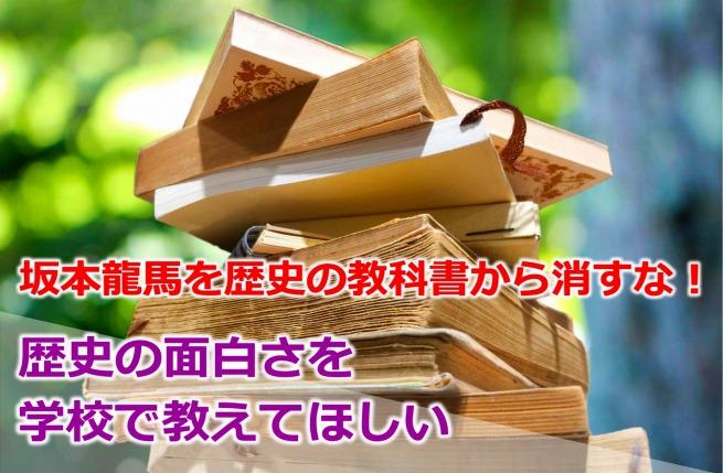 305坂本龍馬を歴史の教科書から消すな!歴史の面白さを学校で教えてほしい