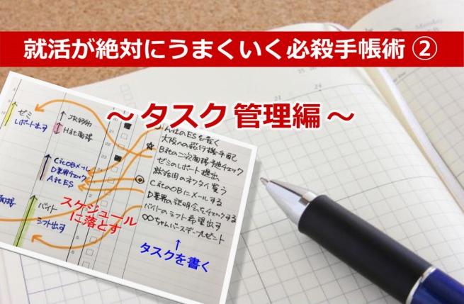 316就活が絶対にうまくいく必殺手帳術(2)~タスク管理編~