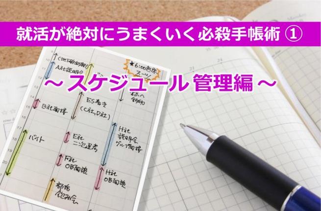 315就活が絶対にうまくいく必殺手帳術(1)~スケジュール管理編~