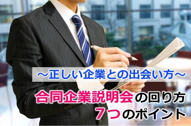 318正しい企業との出会い方合同企業説明会の回り方7つのポイント